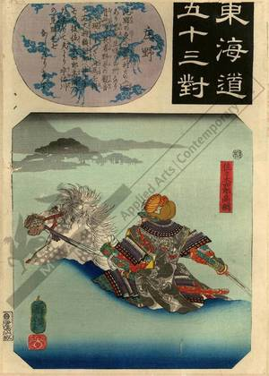 Utagawa Kuniyoshi: Shono, Sasaki Shiro Takatsuna (Station 45, Print 46) - Austrian Museum of Applied Arts