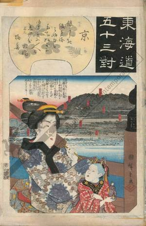 歌川広重: Miyako (Final station, Print 55) - Austrian Museum of Applied Arts