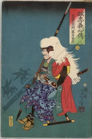 Tsukioka Yoshitoshi: Number 3: Yoshida Chuzaemon Fujiwara no Kanesuke - Austrian Museum of Applied Arts