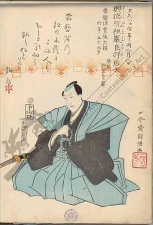 Utagawa Kuniaki: Memorial picture (title not original) - Austrian Museum of Applied Arts