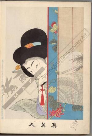 Toyohara Chikanobu: Number 35 - Austrian Museum of Applied Arts