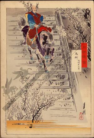 尾形月耕: Horsemanship: Magaki Heikuro - Austrian Museum of Applied Arts