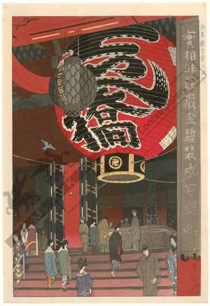 笠松紫浪: Huge paper lantern at the Kannon hall in Asakusa - Austrian Museum of Applied Arts