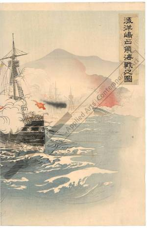 尾形月耕: Naval battle while capturing Haiyang Island - Austrian Museum of Applied Arts