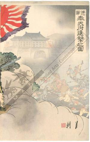Ogata Gekko: First Army attacking a city in the Manchurian province - Austrian Museum of Applied Arts