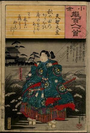 歌川国芳: Poem 1: Emperor Tenchi - Austrian Museum of Applied Arts