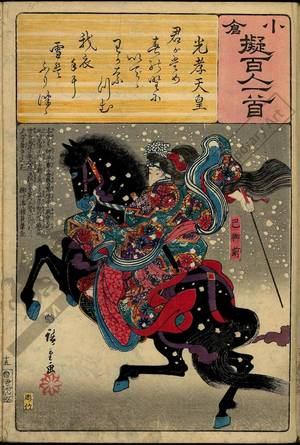 Utagawa Hiroshige: Poem 15: Emperor Koko - Austrian Museum of Applied Arts