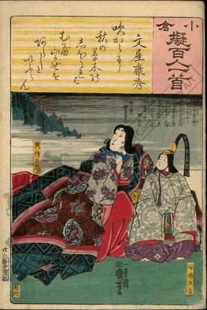 歌川国芳: Poem 22: Bunya no Yasuhide - Austrian Museum of Applied Arts