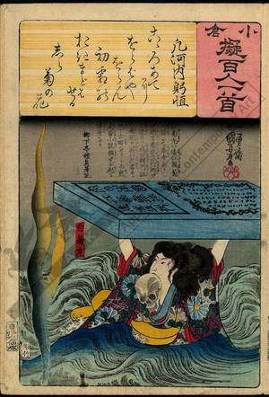 歌川国芳: Poem 29: Oshikochi no Mitsune - Austrian Museum of Applied Arts