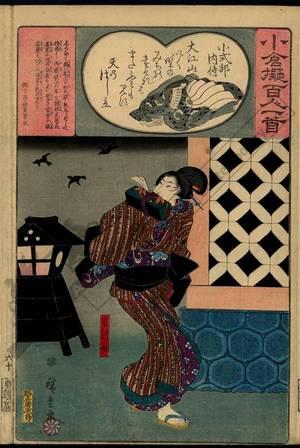 歌川広重: Poem 60: Koshikibu no Naishi - Austrian Museum of Applied Arts