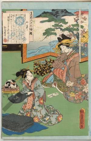 歌川国貞: Courtesan Oguruma - Austrian Museum of Applied Arts