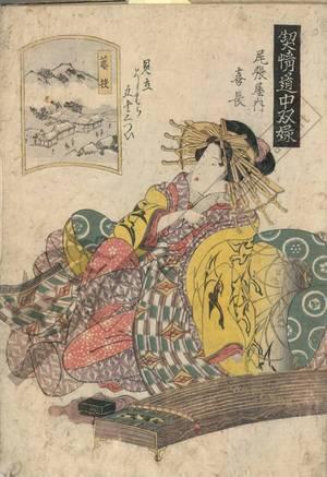 渓斉英泉: Fujieda, The courtesan Kicho from the Owari house (Station 22, Print 23) - Austrian Museum of Applied Arts