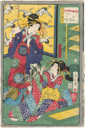 Unknown: Courtesan Shigemoto from the Okamoto house - Austrian Museum of Applied Arts