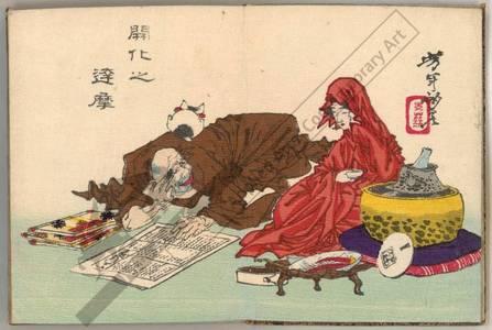 Tsukioka Yoshitoshi: Daruma in the time of enlightenment - Austrian Museum of Applied Arts