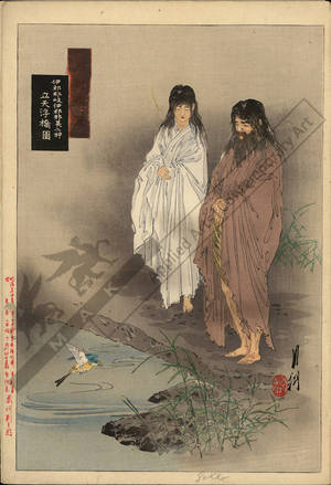 "Ogata Gekko: The two gods Izanagi and Izanami standing on the ""floating bridge of heaven"" - Austrian Museum of Applied Arts"