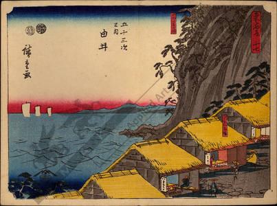 歌川広重: Print 17: Yui (Station 16) - Austrian Museum of Applied Arts