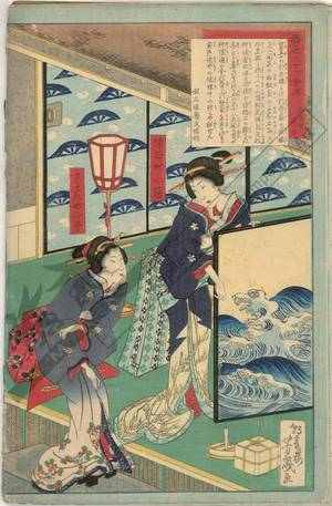 落合芳幾: Restaurant Yaozen at Shintorigoe - Austrian Museum of Applied Arts