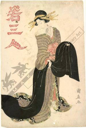 Utagawa Kuninao: Courtesan with black belt (title not original) - Austrian Museum of Applied Arts