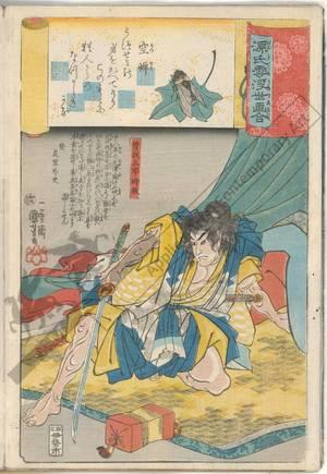 Utagawa Kuniyoshi: Utsusemi, Soga Goro Tokimune - Austrian Museum of Applied Arts