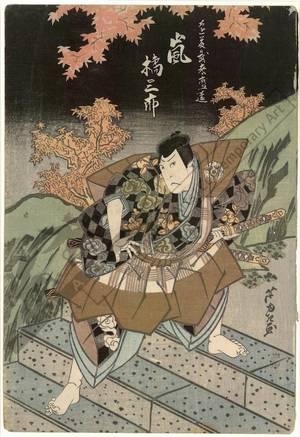 芦幸: Arashi Kitsusaburo as Endo Musha Morito - Austrian Museum of Applied Arts