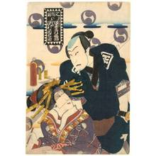 Utagawa Kunisada: Seventh act: Bando Hikosaburo as Heiemon and Sawamura Tanosuke as Okaru - Austrian Museum of Applied Arts