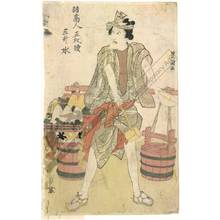 Utagawa Toyokuni I: Sansho as water seller - Austrian Museum of Applied Arts