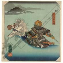 歌川国芳: Shono, Sasaki Shiro Takatsuna (Station 45, Print 46) - Austrian Museum of Applied Arts