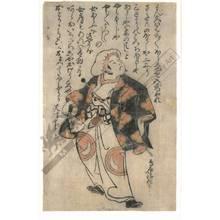 鳥居清信: Actor Sawamura Sojuro - Austrian Museum of Applied Arts