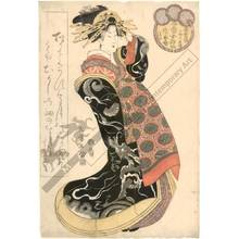 Kitagawa Shikimaro: Courtesan Yoyotojo and kamuro Hatsune to Kocho from the Matsuba house - Austrian Museum of Applied Arts