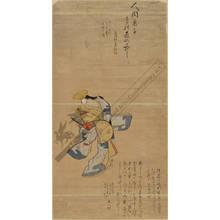英一蝶: Shirabyoshi dancer (title not original) - Austrian Museum of Applied Arts
