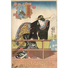 Utagawa Kuniyoshi: How to look at something - Austrian Museum of Applied Arts