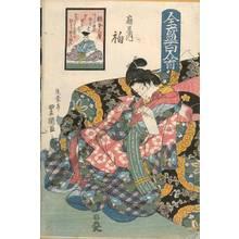 Utagawa Toyoshige: Courtesan Akome from the Ogi house - Austrian Museum of Applied Arts