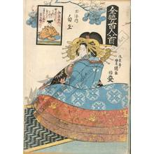 歌川豊重: Courtesan Shiratama from the Tama house - Austrian Museum of Applied Arts