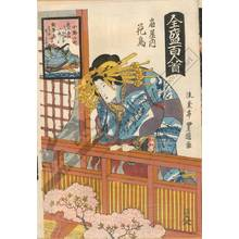 Utagawa Toyoshige: Courtesan Hanadori from the Ogi house - Austrian Museum of Applied Arts