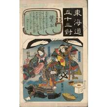 Utagawa Kuniyoshi: Hodogaya (Station 4, Print 5); Yura Hyogo - Austrian Museum of Applied Arts