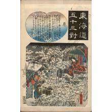 Utagawa Hiroshige: Hara (Station 13, Print 14) - Austrian Museum of Applied Arts