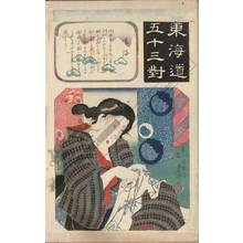 Utagawa Kunisada: Narumi (Station 40, Print 41) - Austrian Museum of Applied Arts