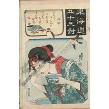 Utagawa Kuniyoshi: Ishibe (Station 51, Print 52) - Austrian Museum of Applied Arts