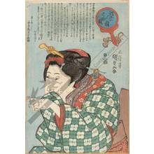 Utagawa Kunisada: Surprised woman (title not original) - Austrian Museum of Applied Arts
