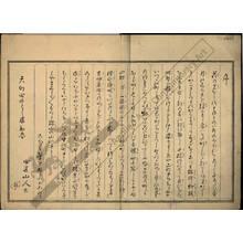 Kitao Masanobu: Preface - Austrian Museum of Applied Arts