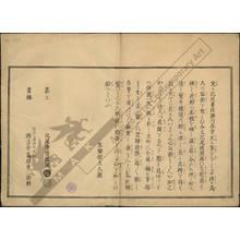 Kitao Masanobu: Postscript - Austrian Museum of Applied Arts
