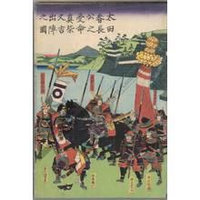 歌川芳員: Mashiba Hisayoshi goes to war by order of Ota Harunaga - Austrian Museum of Applied Arts
