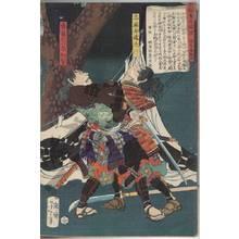 月岡芳年: Shima Ukon Tomoyuki and Saito Yohachiro Rikan - Austrian Museum of Applied Arts