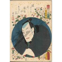 Utagawa Kunisada: Asakura Togo - Austrian Museum of Applied Arts