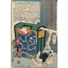 落合芳幾: The transformed tiger: A funny Suzugamori scene - Austrian Museum of Applied Arts