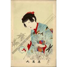 Toyohara Chikanobu: Number 9 - Austrian Museum of Applied Arts