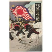 Yoshu Nobuyasu: The 2nd brigade's occupation of Kaiping - Austrian Museum of Applied Arts