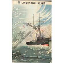 Kobayashi Kiyochika: Hard fighting of the Saikyomaru near the Haiyang Island - Austrian Museum of Applied Arts