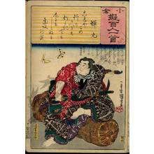 Utagawa Kuniyoshi: Poem 10: Semimaru - Austrian Museum of Applied Arts