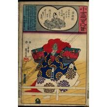 歌川国芳: Poem 100: The retired emperor Juntoku - Austrian Museum of Applied Arts
